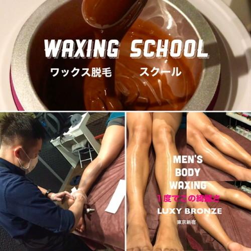 メンズブラジリアンワックス脱毛スクール_東京新宿