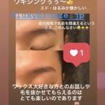 No.31 メンズ眉毛アイブロウワックス