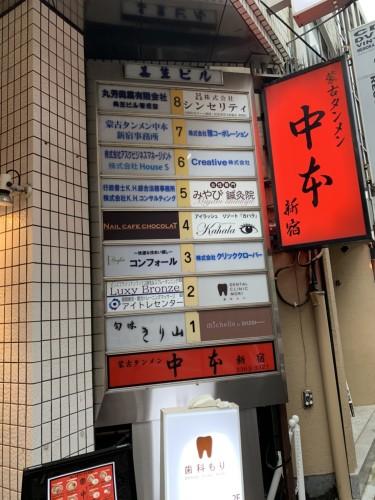 スプレータンニング_新宿