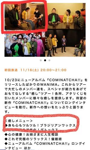 新宿メンズブラジリアンワックス脱毛_WANIMA_TV出演